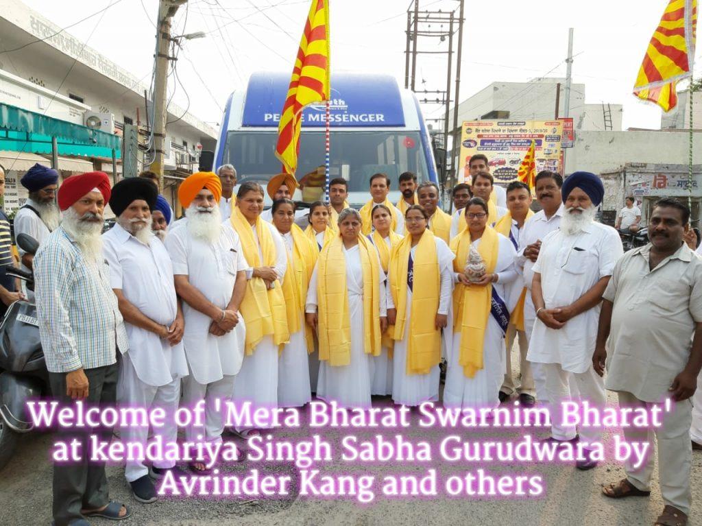 Youth Bus Campaign Mera Bharat Swarnim Bharat -2019